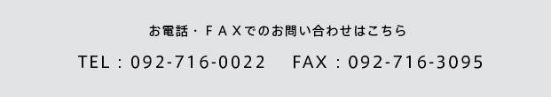 お電話・FAXでのお問い合わせはこちら TEL:092-716-1499 FAX:092-752-7897